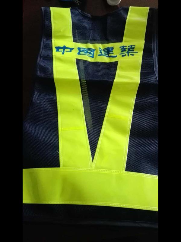 中国建筑反光衣